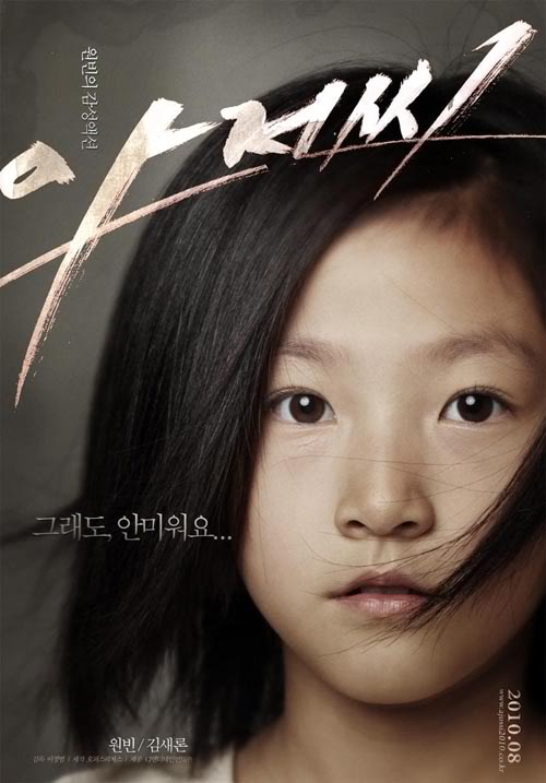 typography hangul korean film poster