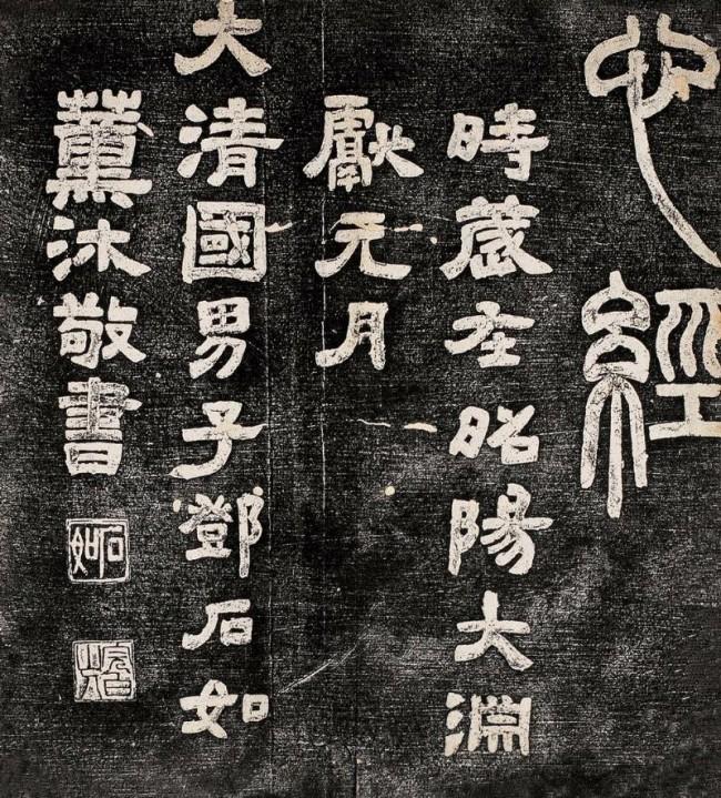 chinese-stone-rubbing-3